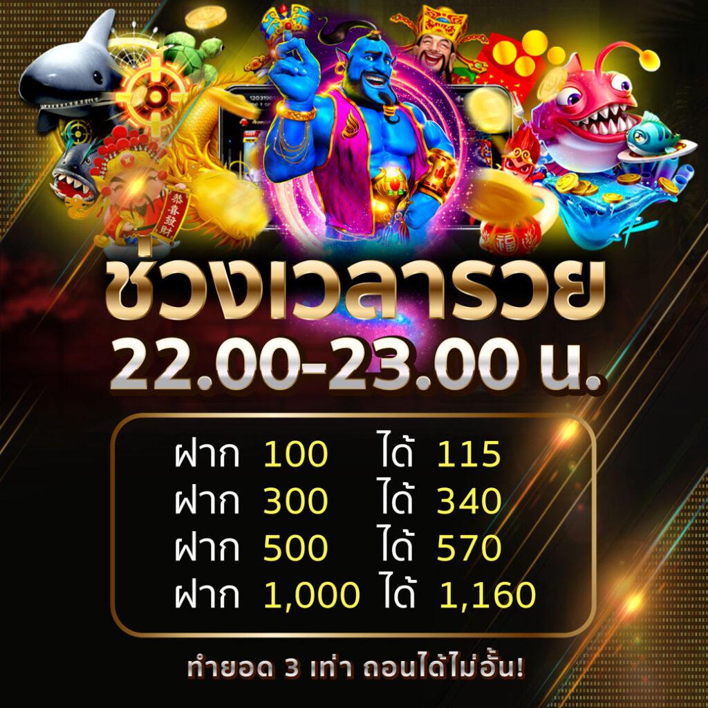 โปร ช่วงเวลารวย joker123 22.00-23.00