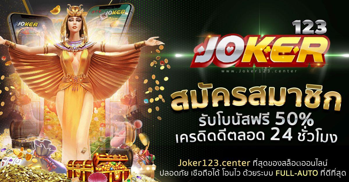 Joker123 AUTO TH