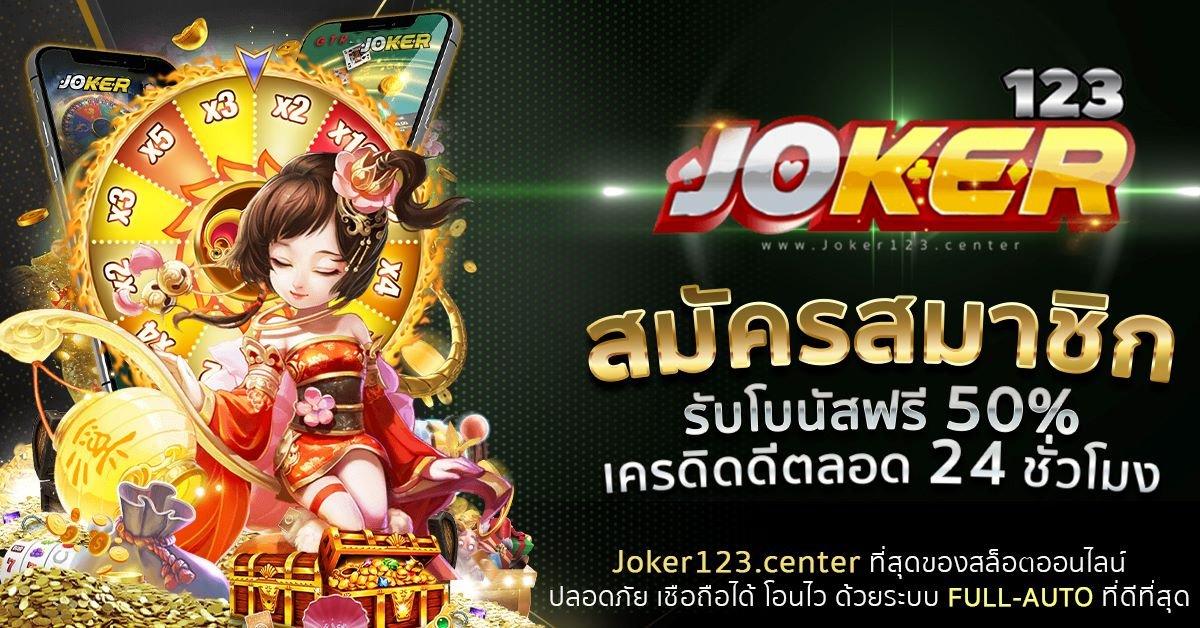 joker123 thai