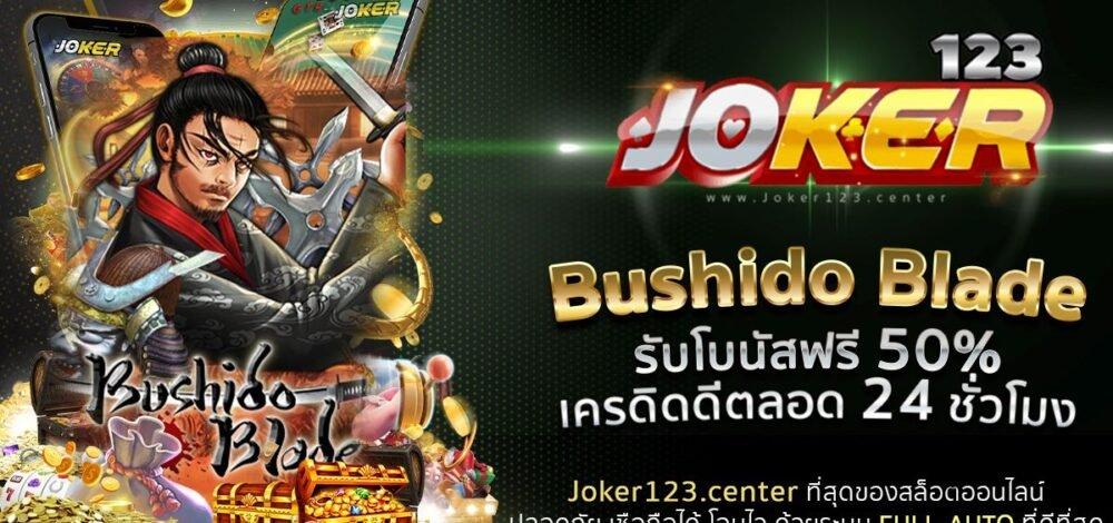 Bushido Blade Slot