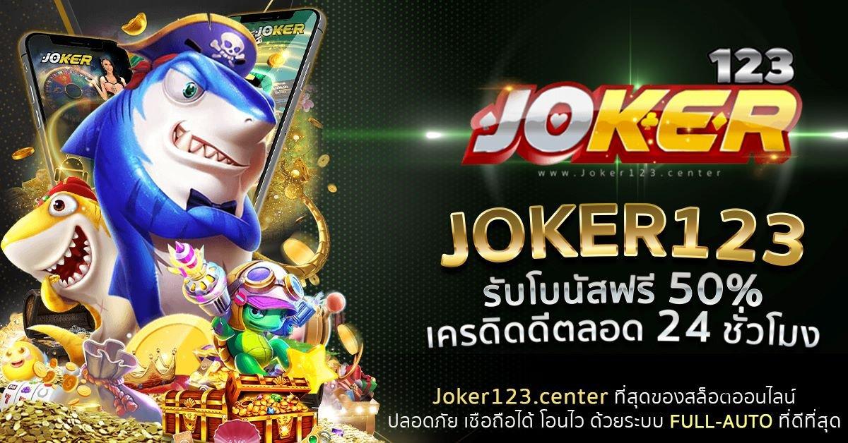 เกมสล็อต joker123