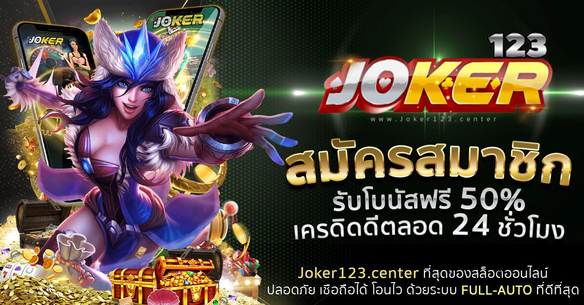 JOKER เว็บใหญ่ที่สุด
